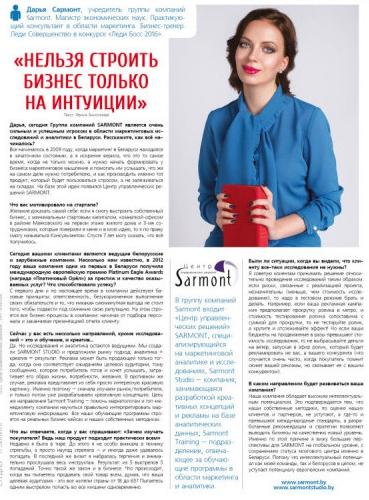 Сармонт Дарья, OnAir