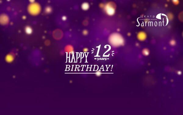 Sarmont -12 лет!